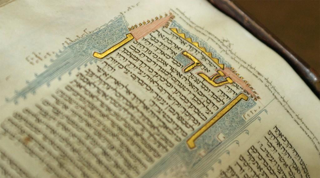 The Coruna Bible, the Shema Prayer